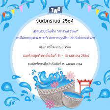 taweechoke panich co., ltd. - 📣แจ้งวันหยุดเทศกาลสงกรานต์ บริษัท ทวีโชค  พาณิช จำกัด โดยจะหยุดทำการในวันที่ 11 เมษายน - 15 เมษายน 2564  พร้อมเปิดทำการปกติในวันที่ 16 เมษายน 2564 ค่ะ🙏