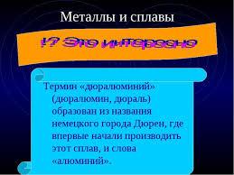 Реферат Сплавы Металлов Скачать Реферат Сплавы Металлов