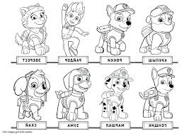 Paw Patrol Coloring Sheets Chase Paw Patrol Coloring Pages Chase Paw