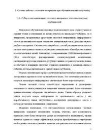 Газетный материал как источник актуальной информации в обучении  Дипломная Газетный материал как источник актуальной информации в обучении английскому языку 6