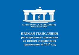 Главная Суд № города Актау Мобильное приложение