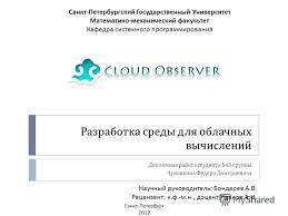 Презентация на тему Разработка среды для облачных вычислений  1 Разработка среды для облачных вычислений Дипломная работа студента