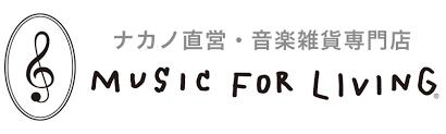 全日本吹奏楽コンクール2016 音楽雑貨のお店 Music For Living