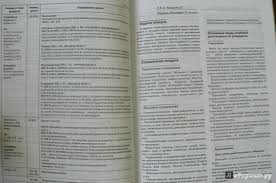 Иллюстрация из для Английский язык forward класс Книга  Иллюстрация 3 из 5 для Английский язык forward 10 класс Книга для учителя
