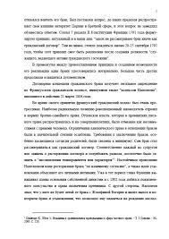 Декан НН Порядок и условия заключения брака в России и Франции  Страница 6 Порядок и условия заключения брака