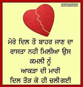 punjabi sad lines on breakup
