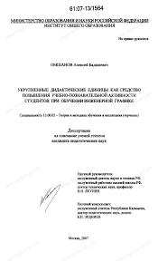 Диссертация на тему Укрупненные дидактические единицы как  Диссертация и автореферат на тему Укрупненные дидактические единицы как средство повышения учебно познавательной активности
