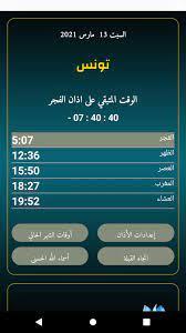 مواقيت الصلاة تونس بدون نت für Android - APK herunterladen