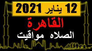 مواقيت الصلاة فى القاهرة 12 يناير 2021 | القاهرة مواقيت الصلاه اليوم| Prayer  Times in Cairo - YouTube