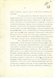 Отзыв на кандидатскую диссертацию В Г Баскакова  3 3