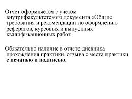 Дневник отчёт по производственной практике ветеринария  Отчет О производственной практике Факультет ветеринарной медицин Новотроицкая Документация и методические указания по практике