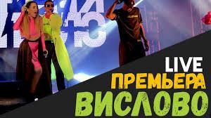 время и стекло Bислово Live премьера