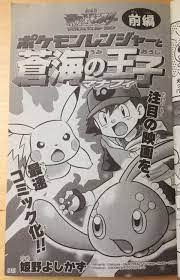 Pokémon Ranger and the Temple of the Sea (short manga) - Bulbapedia, the  community-driven Pokémon encyclopedia
