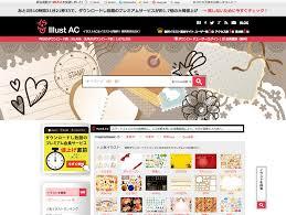 いらすとやだけじゃない Webデザインで使える無料イラスト素材サイト
