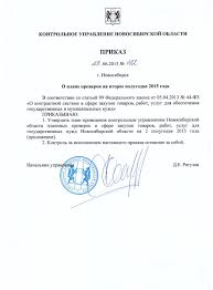Планы проведения проверок Контрольное управление Новосибирской  Приказ контрольного управления Новосибирской области от 26 06 2015 № № 182 О плане проверок на второе полугодие 2015 года