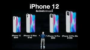 ลือ! เปิดตัว iPhone 12 อย่างเป็นทางการ วันที่ 8 กันยายนนี้?