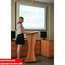 Защита презентаций на что обратить внимание Советы выпускников  Залог успеха в дипломной презентации подготовка