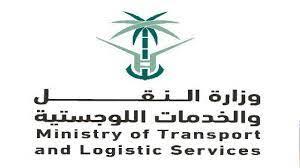 وزارة النقل تطرح 54 فرصة وظيفية لا تتطلب الخبرة