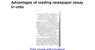 advantages of reading newspaper essay in urdu google docs