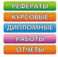 Заказать контрольнуют в Омске узнать цены на написание  Контрольные работы