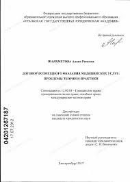 Диссертация на тему Договор возмездного оказания медицинских  Диссертация и автореферат на тему Договор возмездного оказания медицинских услуг научная
