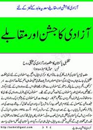hec essay writing competition for th independence day of  jashn e azadi is a topic given by sadia abid on her fan page for writing · education collegehigher educationessay