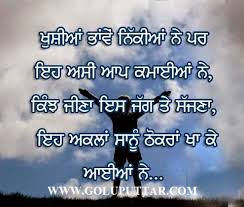 Beautiful Punjabi Quotes