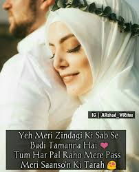Pin By Misba Ansari On Dear Diary Muslim Love Quotes Islamic Love