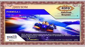 эфир дипломная программа ochi ru Дипломная программа Королевских гонок Гран При Формула 1