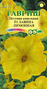 <b>Семена Петуния ампельная Лавина</b> Лимонная F1, гранулы ...