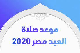 موعد صلاة العيد مصر 2020 في القاهرة وبعض المحافظات - تريندات