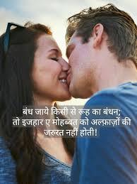 kissing romantic love images romantic es love es hi images romantic shayari