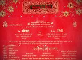 hindu girl wedding card matter in hindi ~ yaseen for Wedding Card Fonts Hindi quotes for wedding cards in hindi image quotes at hippoquotes com wedding card hindi fonts free download