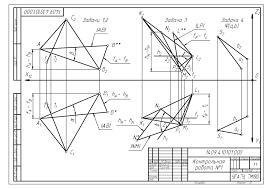 Начертательная геометрия для студентов заочников Начертательная геометрия для студентов заочников