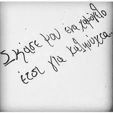 Greek Quotes About Love Custom Greekquotes48 Instagram Post Gn Greekquotes Quotes