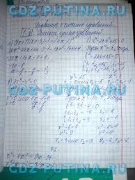 Ершова Голобородько класс самостоятельные и контрольные работы ГДЗ С 8 Уравнения высших степеней методы решения задачи с параметрами домашняя самостоятельная работа С 9 Решение систем уравнений второй степени 1 2 3 4