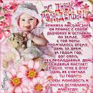 Поздравления для женщин с днем рождения в