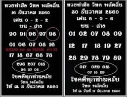 Thai Lotto 3up Chart Route 1 January 2018 Naijaspects