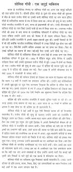 essay on indira gandhi in hindi equus essay essay my favourite teacher essay on my favourite leader in hindi language 206 words short essay on leader indira gandhi essay 4