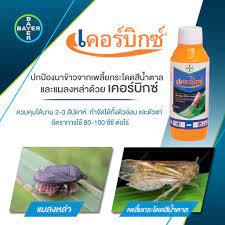 เคอร์บิกซ์ สารป้องกันและกำจัดแมลง เพลี้ยกระโดด เพลี้ยต่าง ๆ แมลงหล่า  แมลงปีกแข็ง ( 1 ลิตร ) ลดเหลือ ฿800