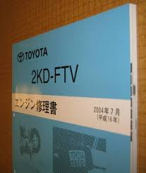 2KD-FTV~ engine repair book 200 series Hiace * new goods service ...