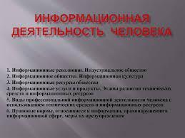 Информационная деятельность человека Лекция презентация онлайн ИНФОРМАЦИОННАЯ ДЕЯТЕЛЬНОСТЬ ЧЕЛОВЕКА