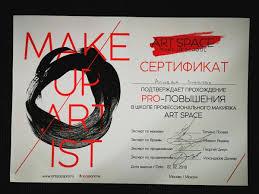 pro курс art space и еще один диплом визажиста диплом о повышении квалификации в школе art space Любовью Алиевой