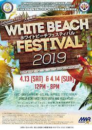 米軍基地内ホワイトビーチフェスティバル 2019 沖縄イベント情報