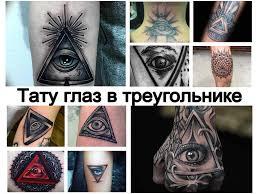 значение тату глаз в треугольнике информация и фото примеры