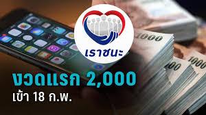 วันนี้! เงินเราชนะ โอนงวดแรก 2,000 เช็กวันรับครบ 7,000 เปิด 11  ขั้นตอนใช้สิทธิผ่านแอปเป๋าตัง : PPTVHD36