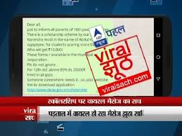 Viral Sach: There are no scholarships started by PM Modi - YouTube