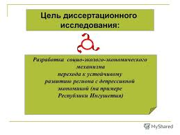 Презентация на тему Т М Хаматханов Диссертация на соискание  2 Цель диссертационного