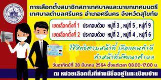 เลือกตั้งเทศบาล 28 มีนาคม 2564