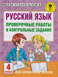 Русский язык класс Проверочные работы и контрольные задания  Русский язык 4 класс Проверочные работы и контрольные задания